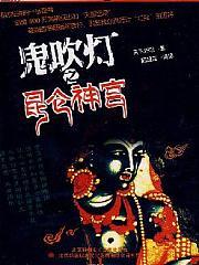 鬼吹灯4 昆仑神宫有声小说