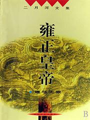 雍正皇帝第2部-雕弓天狼有声小说