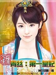 斩青丝:第一皇妃有声小说