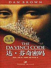 达芬奇密码有声小说