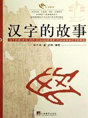 汉字的故事有声小说