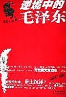 逆境中的毛泽东有声小说