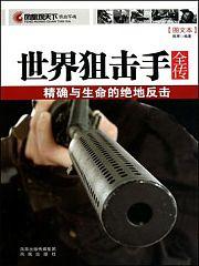 世界狙击手全传有声小说