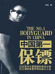 中国第一保镖有声小说