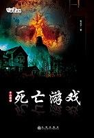 异族咒3 死亡游戏有声小说