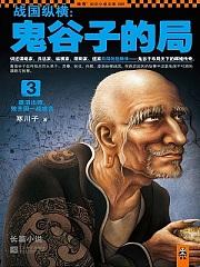 战国纵横:鬼谷子的局3有声小说