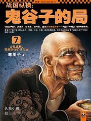 战国纵横:鬼谷子的局7有声小说