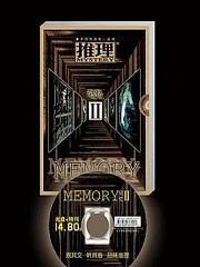 推理·记忆2有声小说