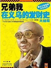兄弟我在义乌的发财史2有声小说
