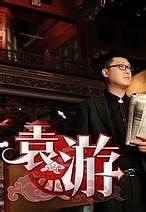 袁游第二季有声小说