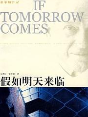 假如明天来临有声小说