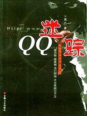 QQ迷踪有声小说