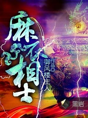 麻衣相士_宏宇有声小说