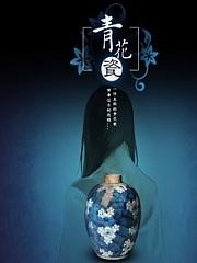 青花瓷有声小说