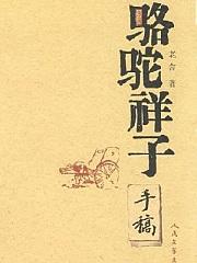 骆驼祥子(艾宝良)有声小说