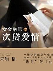 女金融师的次贷爱情(宋娟)有声小说