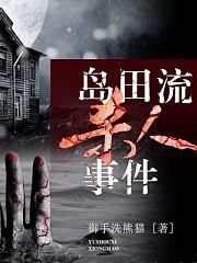岛田流杀人事件有声小说