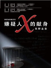 嫌疑人X的献身有声小说