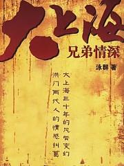 大上海:兄弟情深有声小说