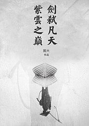 紫云之巅:剑弑凡天有声小说
