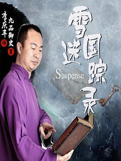雪国迷踪录(李庆丰)有声小说