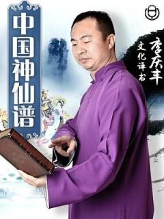 中国神仙谱有声小说