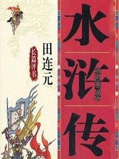 水浒传(田连元)有声小说
